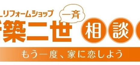 リフォーム相談会2