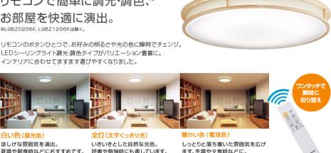 81_led_ceiling_chousyoku_01_14983