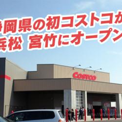 costco-hamamatsu-open_01